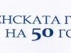 50 години 9 ФЕГ